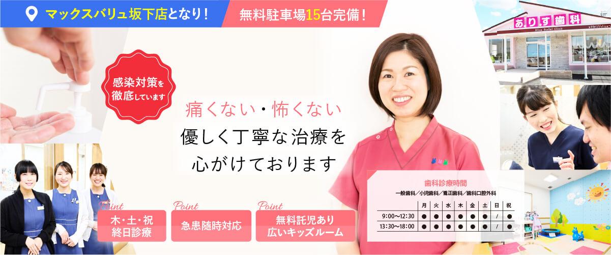 家族みんなで通える歯医者、口腔を通してこどもからお年寄りまでのおくちの健康を守ります、ありす歯科